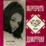 Маргарита Димитрова - Белият каравел - 1967 - Балкантон