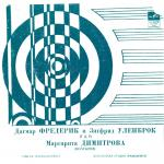 Маргарита Димитрова - Мелодия друзей - 1971 - Мелодия, Русия