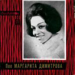 Маргарита Димитрова - Тръгни с надежда - 1973 - Балкантон