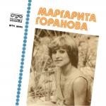 Маргарита Горанова - Небе от нова нежност - 1980 - Балкантон