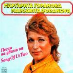 Маргарита Горанова - Песен за двама ни - 1983 - Балкантон