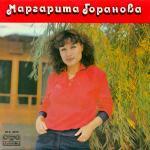 Маргарита Горанова - 1985 - Златен дъжд - Балкантон