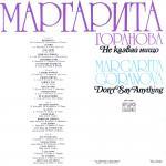 Маргарита Горанова - Не казвай нищо - 1986 - Балкантон