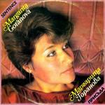 Маргарита Горанова - Присъда - 1989 - Балкантон