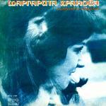 Маргарита Хранова - Албена - 1975 - Балкантон