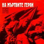 Маргарита Хранова - На мъртвите герои - 1975 - Балкантон