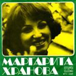 Маргарита Хранова - Устрем - 1977 - Балкантон