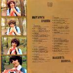 Маргарита Хранова - Моето мъжко момиче - 1979 - Балкантон