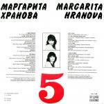 Маргарита Хранова - 5 - 1983 - Балкантон