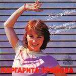 Маргарита Хранова - Винаги двама - 1984 - Балкантон