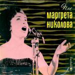 Маргрет Николова - Птици мои - 1964 - Балкантон