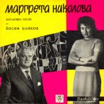 Маргрет Николова - Старите песни - 1966 - Балкантон