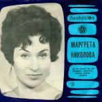 Маргрет Николова - Тишина - 1968 - Балкантон