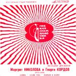 Маргрет Николова и Георги Кордов - Мелодии друзей - 1970 - Мелодия, Русия