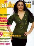 Мария Илиева на корицата на списание За жената