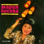 Мария Косева - Тримата ергени - 1965 - Балкантон