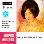 Мария Мицева - Пепеляшка - 1968 - Балкантон
