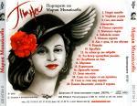Мария Михайлова - Танго - 2003 - Бойко Кънев
