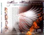 Мария Нейкова и приятели - Златните хитове 2 - 2010