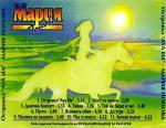 Мария Попова - Островът Ауа Иа - 1998 - Фондация Бъдеще за България