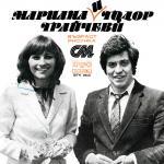 Мариана и Тодор Трайчеви - Възраст - 1981 - Балкантон