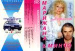 Марижана Иванова и Минчо Атанасов - Нежност - 1994 - Унисон старс