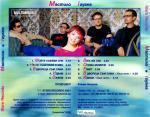 Мастило - Игуана - 2001 - Старс рекърдс