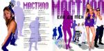 Мастило - Ела до мен - 2006 - Жокер медиа