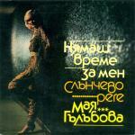 Мая Гълъбова - Нямаш време за мен - 1987 - Балкантон