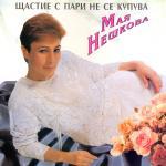Мая Нешкова - Щастие с пари не се купува - 1994 - Балкантон