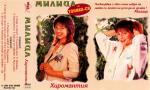 Милица Божинова - Хиромантия - 1996 - Рива саунд