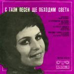 Мими Иванова - С тази песен ще обходим света - 1972 - Балкантон