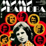 Мими Иванова - Моите думи - 1972 - Балкантон