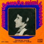 Мими Иванова - Пролетен дъжд - 1973 - Балкантон