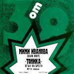 Мими Иванова - Знам, море - 1975 - Балкантон