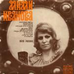 Мими Иванова - Майчице свята - 1975 - Балкантон
