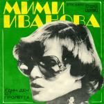 Мими Иванова - Един ден от пролетта - 1978 - Балкантон