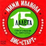 Мими Иванова - Петнадесет лалета - 1978 - Балкантон