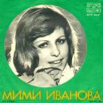 Мими Иванова - Слънцето е в моите коси - 1978 - Балкантон