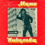 Мими Николова - Пусни ме - 1970 - Балкантон