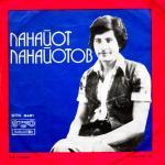 Панайот Панайотов - Пътека - 1979 - Балкантон