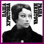 Паша Христова - Нека този миг да спре - 1970 - Балкантон