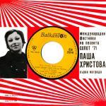 Паша Христова - Този дивен свят - 1971 - Балкантон