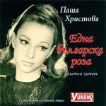 Паша Христова - Една българска роза - 2006 - Ню медия груп