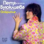 Петя Буюклиева - Неказани думи - 1986 - Балкантон