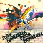 Петя Буюклиева - Среща - 1987 - Балкантон