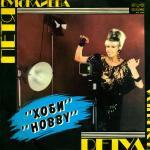 Петя Буюклиева - Хоби - 1989 - Балкантон