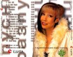 Петя Буюклиева - Разпусни - 2002 - Едита
