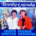 Росица Кирилова и Георги Христов - Всичко е музика - 1987 - Балкантон