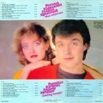 Росица Кирилова и Георги Христов - Нещо невероятно - 1988 - Балкантон